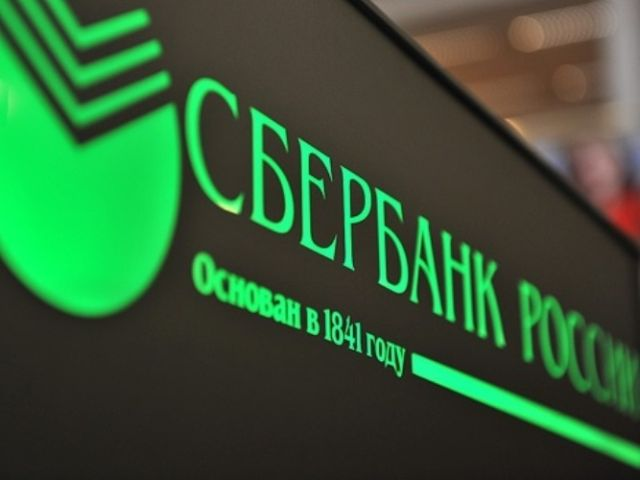 Куда жаловаться на Сбербанк России